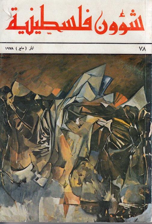 """<a href=""""/artist/natheer-nabah"""">Natheer Nabah</a>"""
