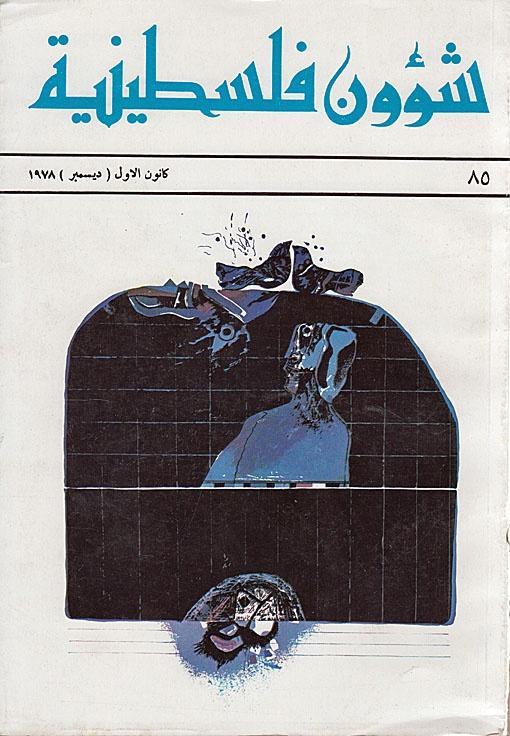 """<a href=""""/artist/dia-al-azzawi"""">Dia Al Azzawi</a>"""