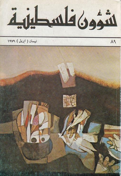 "<a href=""/artist/dia-al-azzeh"">Dia  Al Azzeh</a>"