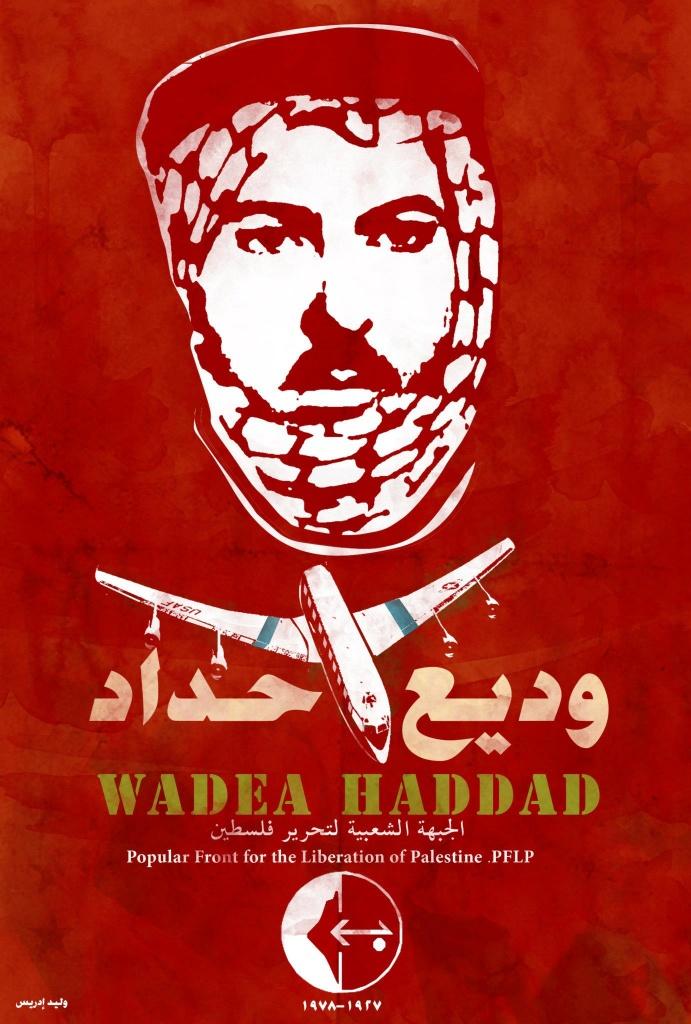 "<a href=""/artist/waleed-idrees"">Waleed  Idrees</a>"
