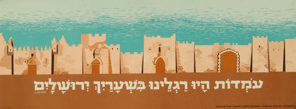 "<a href=""/artist/research-in-progress"">Research in Progress </a> - <a href=""/nationalityposter/israel"">Israel</a> - 1965 - GAZA"