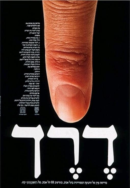 """<a href=""""/artist/yossi-lemel"""">Yossi Lemel</a>"""