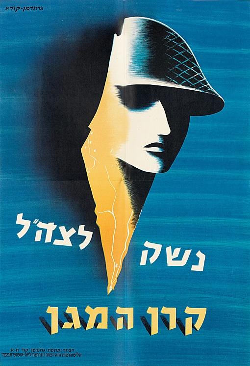 "<a href=""/artist/paul-kor-kornowski-1926-2001"">Paul Kor (Kornowski) (1926 -2001)</a>, <a href=""/artist/samuel-grundman"">Samuel Grundman</a>"