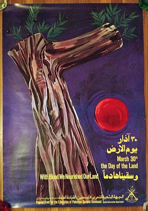 """<a href=""""/artist/abu-manu""""> Abu Manu</a> -  1985 - GAZA"""
