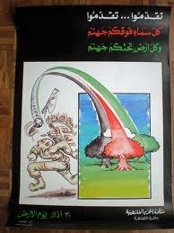 """<a href=""""/artist/jamal-al-afghani"""">Jamal Al Afghani</a> - <a href=""""/nationalityposter/palestine"""">Palestine</a> - 2006 - GAZA"""