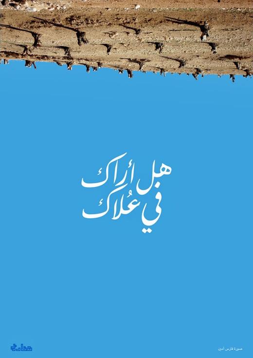 "<a href=""/artist/amer-amin"">Amer  Amin </a>, <a href=""/artist/faris-amin"">Faris  Amin</a>"