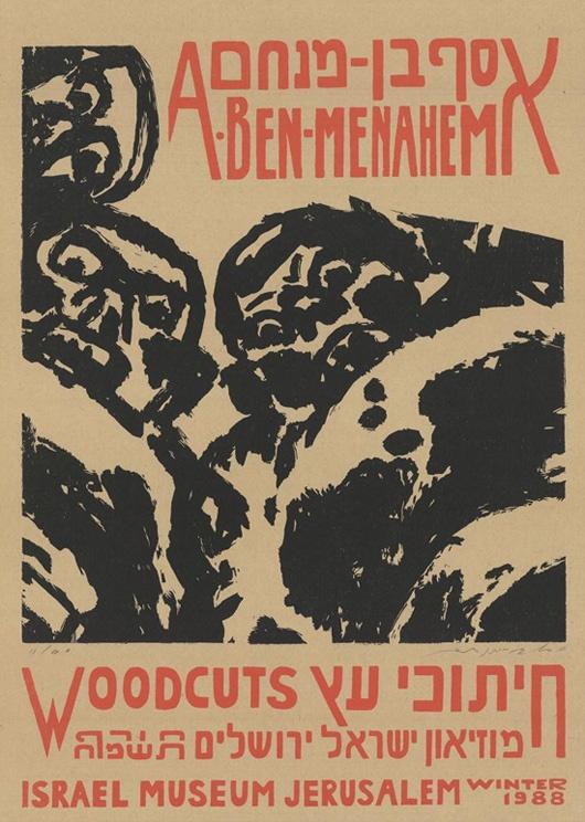 """<a href=""""/artist/asaph-ben-menahem"""">Asaph Ben-Menahem</a>"""