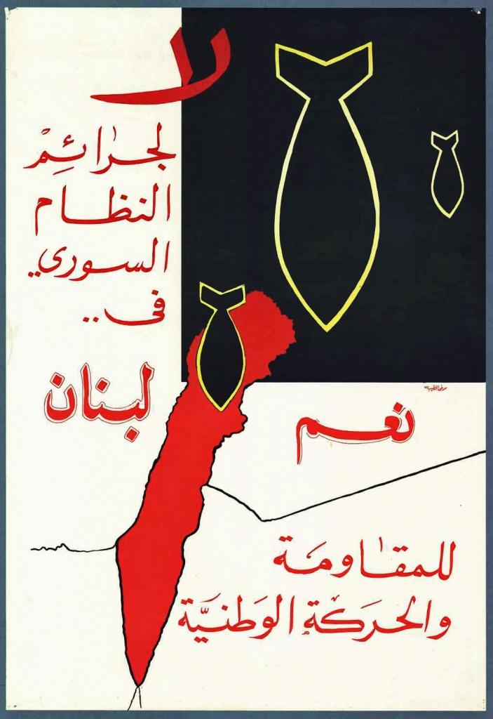 """<a href=""""/artist/muwaffaq-al-khatieb"""">Muwaffaq Al Khatieb</a>"""