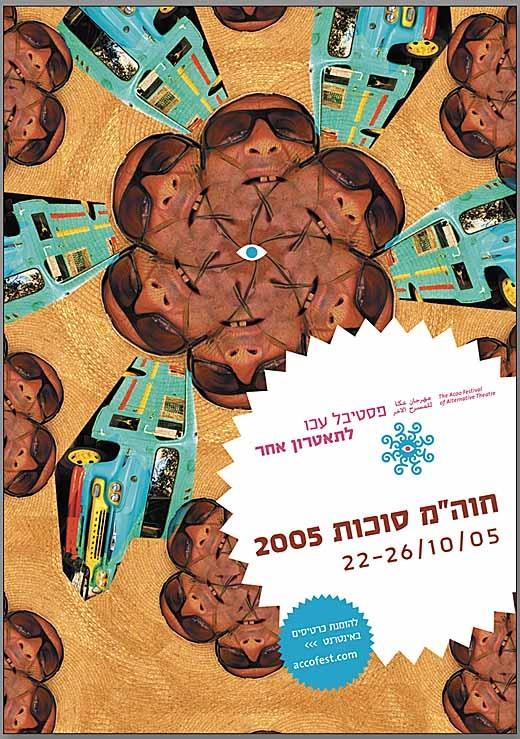 """<a href=""""/artist/yotam-hadar"""">Yotam Hadar</a>"""