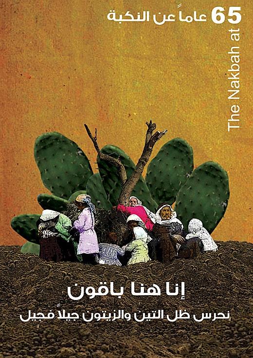 "<a href=""/artist/zaid-issa"">Zaid Issa</a> - <a href=""/nationalityposter/palestine"">Palestine</a> - 2013 - GAZA"