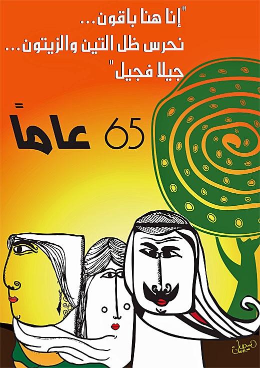 "<a href=""/artist/ziad-yousef"">Ziad  Yousef</a> - <a href=""/nationalityposter/palestine"">Palestine</a> - 2013 - GAZA"