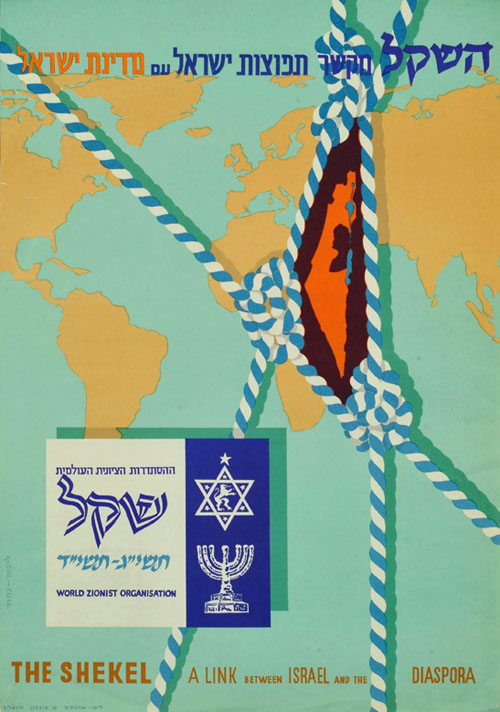 the jewish diaspora and israel essay The whole palestinian israel conflict history essay  the whole palestinian- israel conflict started  the first time my grandparents diaspora from their village.