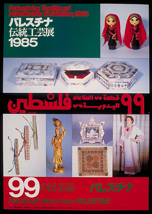 Handicrafts Exhibition 1985 The Palestine Poster Project Archives