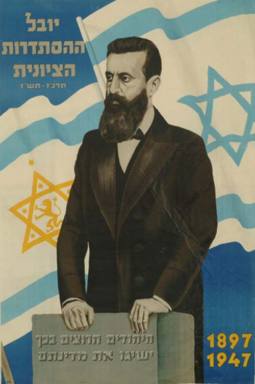 an essay on israel and zionism Zionism essay the term zionism is derived from the hebrew word zion, an appellation for the city of jerusalem (and sometimes symbolically the land of israel) that.