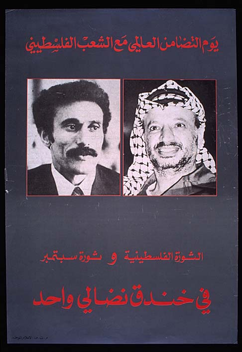an essay on yasser arafat and the palestinian liberation organization Mohammed yasser abdel rahman abdel raouf arafat al-qudwa (/ ˈ æ r ə ˌ f æ t, ˈ ɑːr ə ˌ f ɑː t / arabic: محمد ياسر عبد الرحمن عبد الرؤوف عرفات  24 august 1929 – 11 november 2004), popularly known as yasser arafat (arabic: ياسر عرفات  , yāsir `arafāt) or by his kunya abu ammar (arabic: أبو عمار  , 'abū `ammār), was a palestinian political leader.