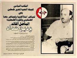 """Résultat de recherche d'images pour """"Wadie Haddad"""""""