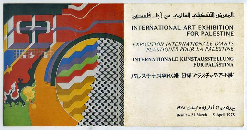 International Art Exhibition For Palestine Invitation The