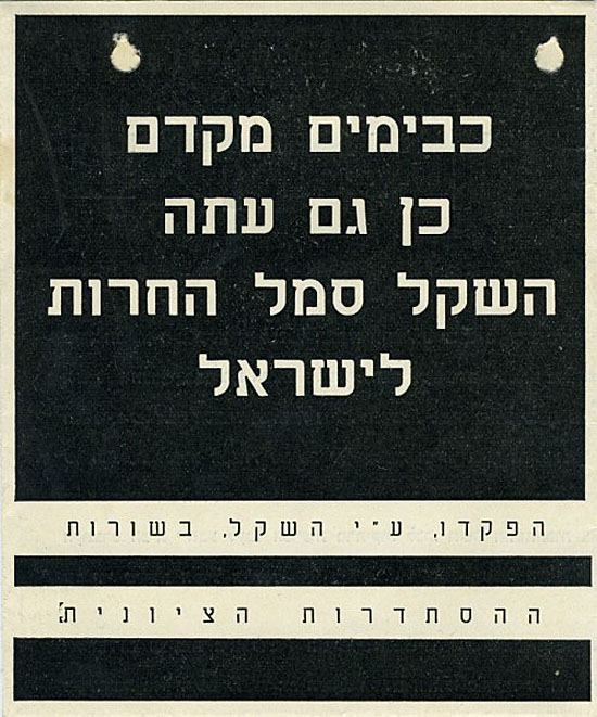 As In Days Of Old The Shekel Is A Symbol Of Israels Freedom The
