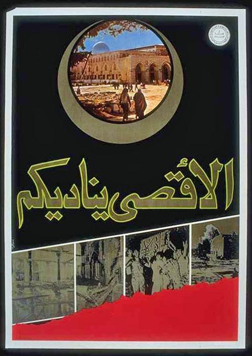 "<a href=""/artist/yusuf-hammou"">Yusuf Hammou</a> -  1979 - GAZA"