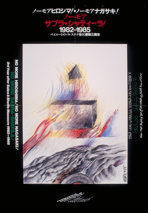 "<a href=""/artist/hosni-radwan"">Hosni Radwan</a>, <a href=""/artist/toshio-satoh"">Toshio  Satoh</a>"