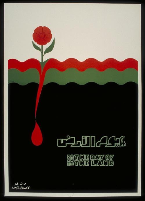 """<a href=""""/artist/abed-abed-el-hameed"""">Abed Abed El Hameed</a>"""