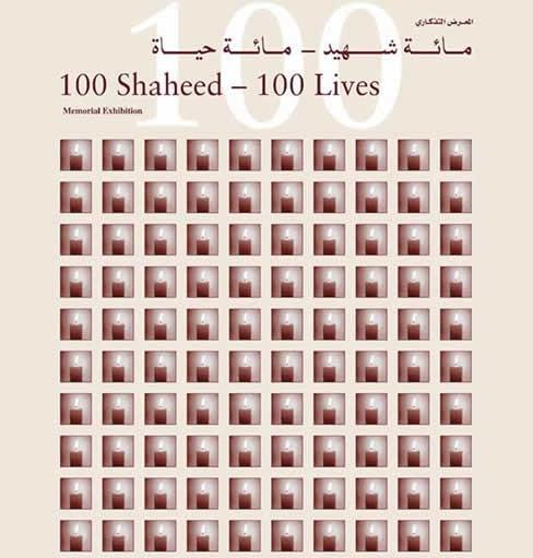 """<a href=""""/artist/khaled-jumaan"""">Khaled Jumaan</a>"""