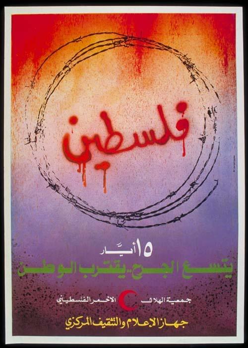 """<a href=""""/artist/hassib-al-jassem"""">Hassib Al Jassem</a> -  1981 - GAZA"""
