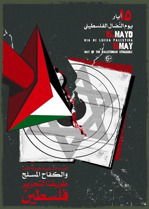 """<a href=""""/artist/qasem-abdelqader"""">Qasem Abdelqader</a> - <a href=""""/nationalityposter/palestine"""">Palestine</a> - 2020 - GAZA"""
