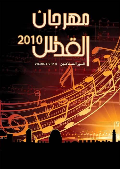 """<a href=""""/artist/ahmad-abd-elkhaleq"""">Ahmad  Abd Elkhaleq</a> -  2010 - GAZA"""