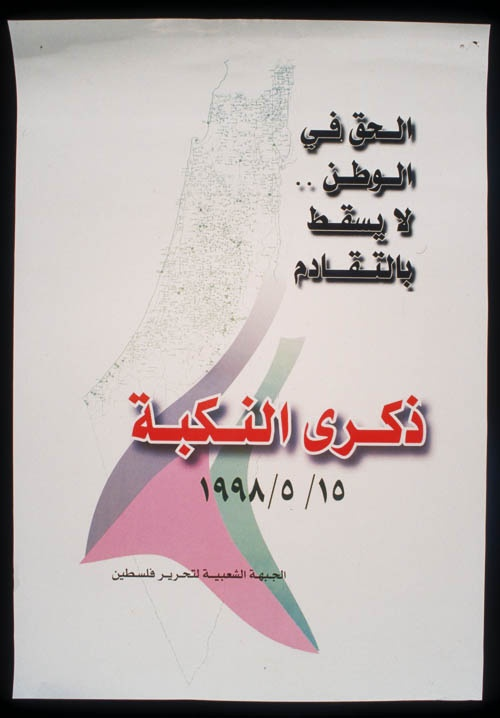 "<a href=""/artist/research-in-progress"">Research in Progress </a> -  1998 - GAZA"