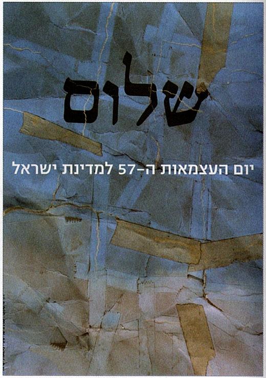 """<a href=""""/artist/tamar-vered-halevy"""">Tamar Vered Halevy</a>"""