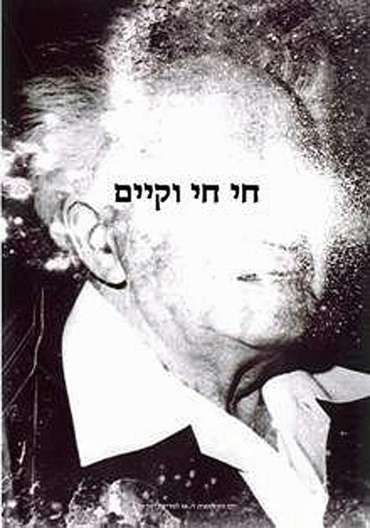 """<a href=""""/artist/efrat-nevanzael"""">Efrat Nevanzael</a>"""