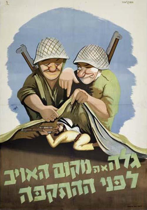Httpwww Overlordsofchaos Comhtmlorigin Of The Word Jew Html: Zionist/Israeli Posters-Graphics Depicting/interpreting