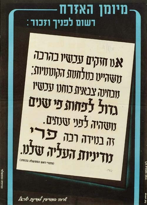 "<a href=""/artist/shefet-advertising-israel""> Shefet Advertising (Israel)</a>"