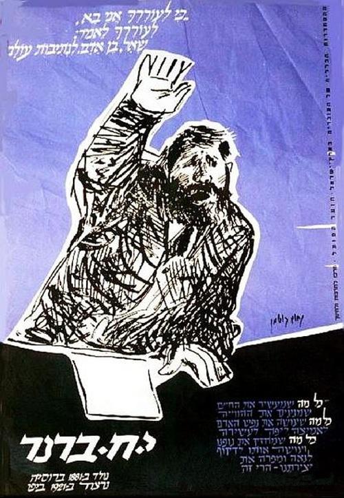 """<a href=""""/artist/nahum-gutman"""">Nahum Gutman</a>"""