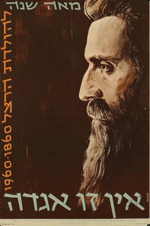 """<a href=""""/artist/eliyahu-vardimon"""">Eliyahu Vardimon</a>"""