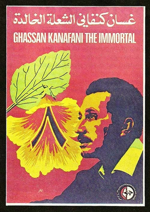 an analysis of men in the sun by ghassan kanafani Ghassan kanafani: revolutionary writer and journalist 21 jul 2017 men in the sun kanafani's lucid analysis tackles western imperialism as the natural output of the development of the capitalistic system.