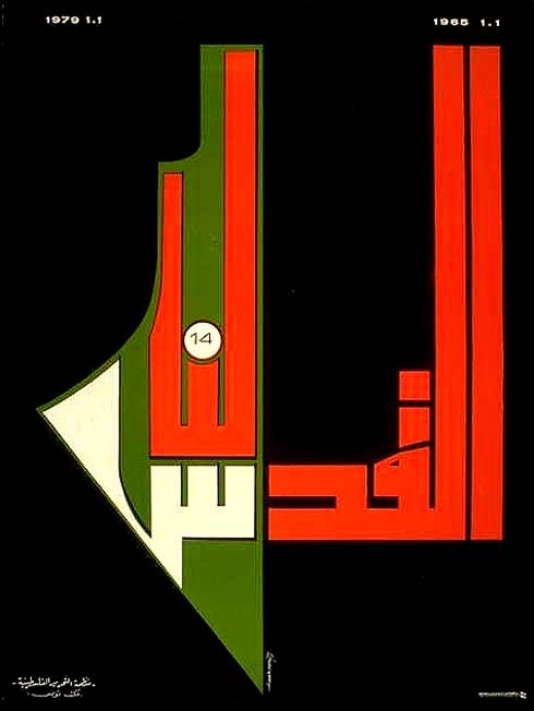 "<a href=""/artist/hamrouni""> Hamrouni</a> -  1979 - GAZA"