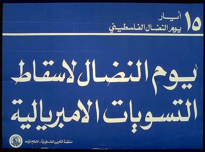 1976 - GAZA