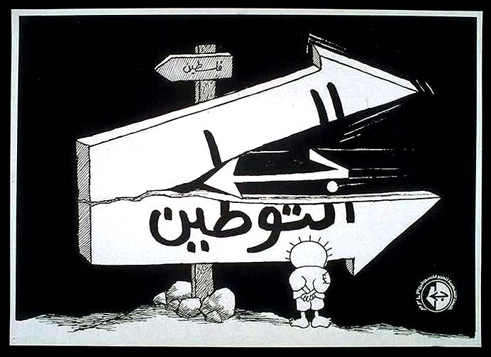 """<a href=""""/artist/naji-al-ali"""">Naji al Ali</a>"""