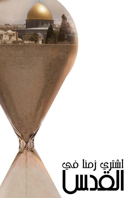 "<a href=""/artist/zan-studio"">Zan Studio </a> - <a href=""/nationalityposter/palestine"">Palestine</a> - 2007 - GAZA"