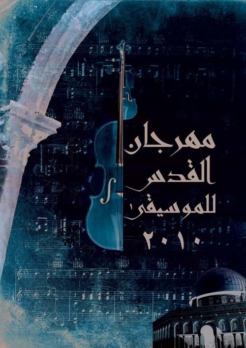 "<a href=""/artist/ahmad-abboushi"">Ahmad  Abboushi</a> -  2010 - GAZA"