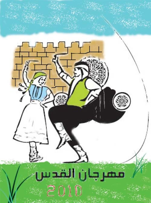 """<a href=""""/artist/hanah-itayim-al-taweel"""">Hanah  Itayim Al-Taweel</a> -  2010 - GAZA"""