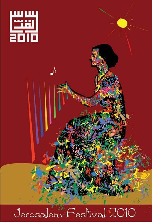"""<a href=""""/artist/mua%E2%80%99ath-abu-arra"""">Mua'ath  Abu Arra</a> -  2010 - GAZA"""