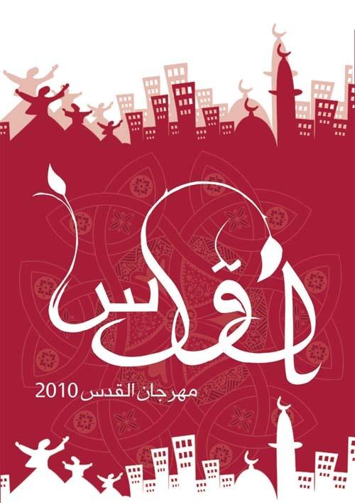 "<a href=""/artist/ayman-moqbel"">Ayman  Moqbel</a> -  2010 - GAZA"