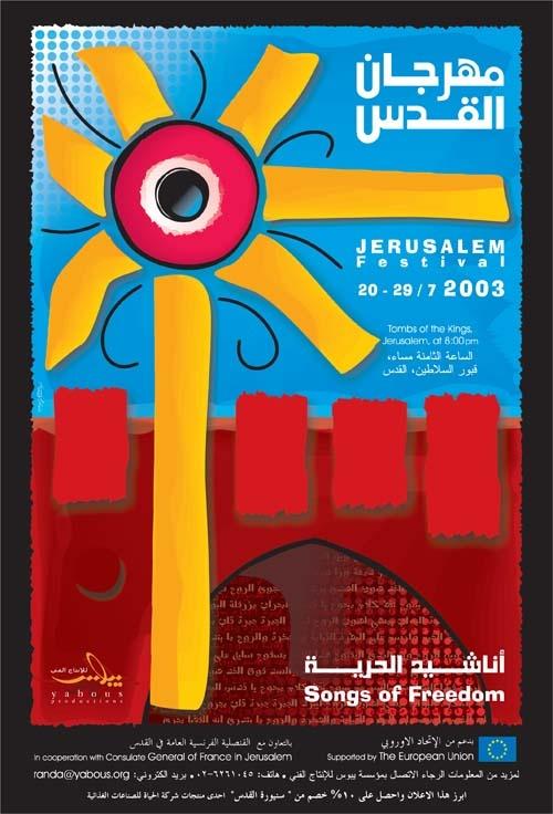 """<a href=""""/artist/taisir-masrieh"""">Taisir Masrieh</a> -  2003 - GAZA"""