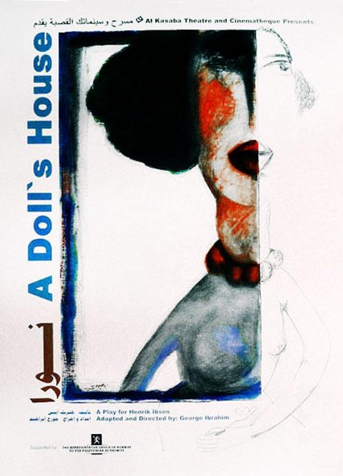 "<a href=""/artist/ibrahim-al-muzain"">Ibrahim Al Muzain</a>"