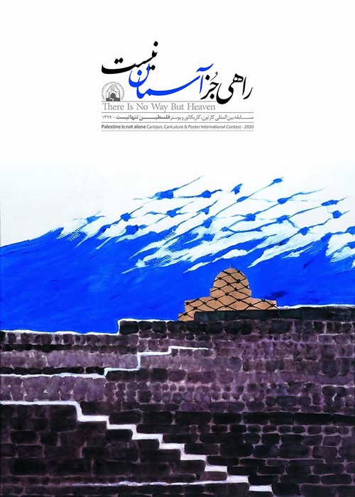 "<a href=""/artist/aliasghar-shirazi"">Aliasghar Shirazi</a>"