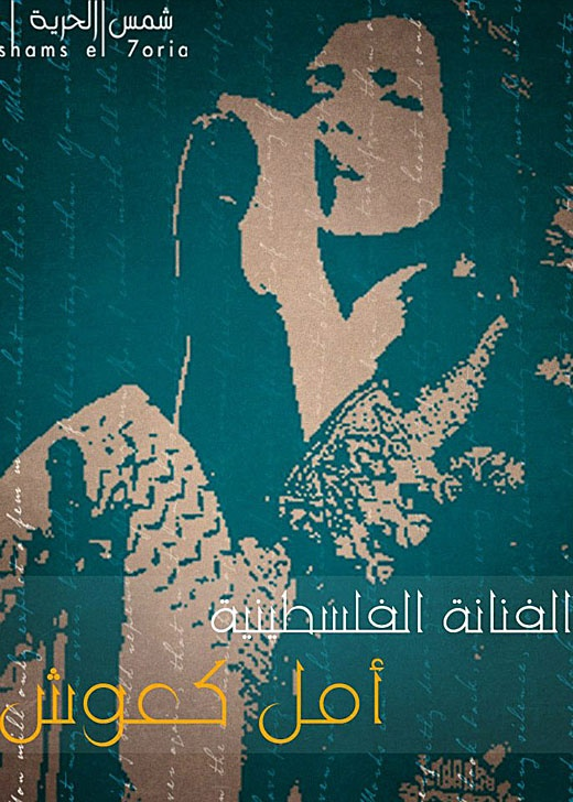 """<a href=""""/artist/fatima-hussein"""">Fatima Hussein</a>"""