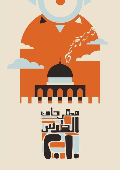 """<a href=""""/artist/amer-amin"""">Amer  Amin </a> -  2010 - GAZA"""